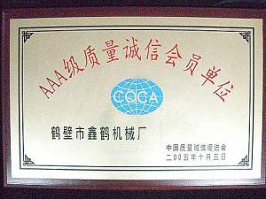 2005AAA级质量诚信会员单位