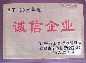 2005诚信企业