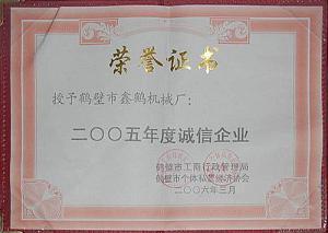 2005诚信企业证书