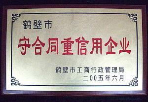 2005守合同重信用企业