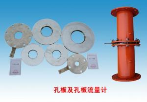 FKL-I型孔板流量计